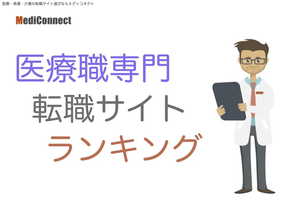【メディコネクト】の理学療法士転職サイトランキング